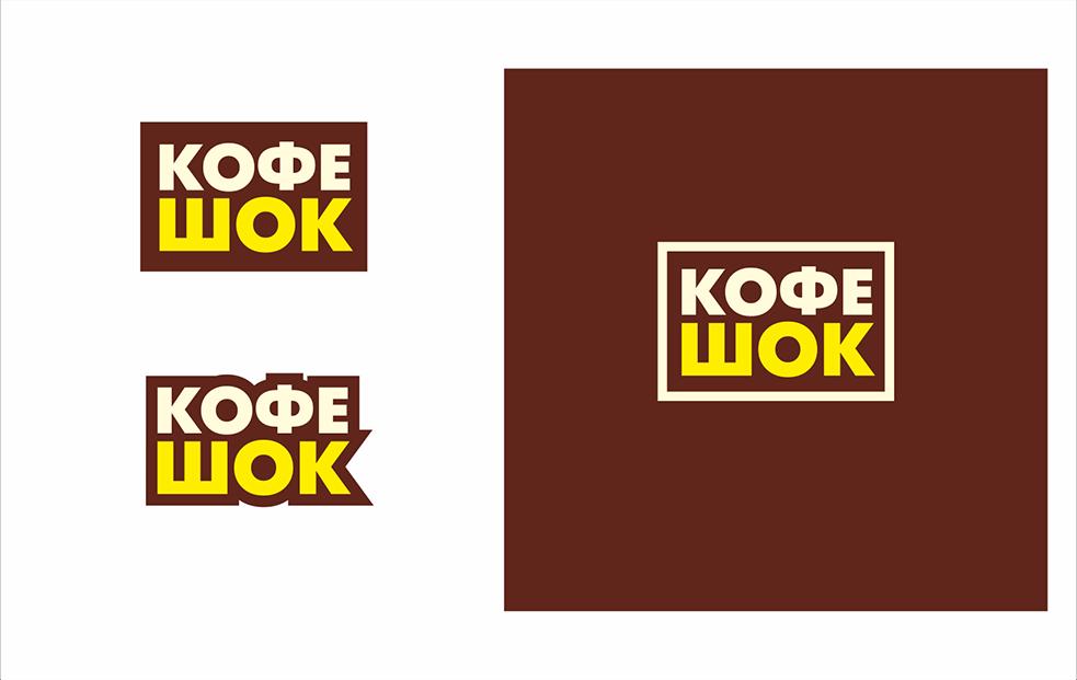 Название, цвета, логотип и дизайн оформления для сети кофеен фото f_7555ba36673a00e1.png