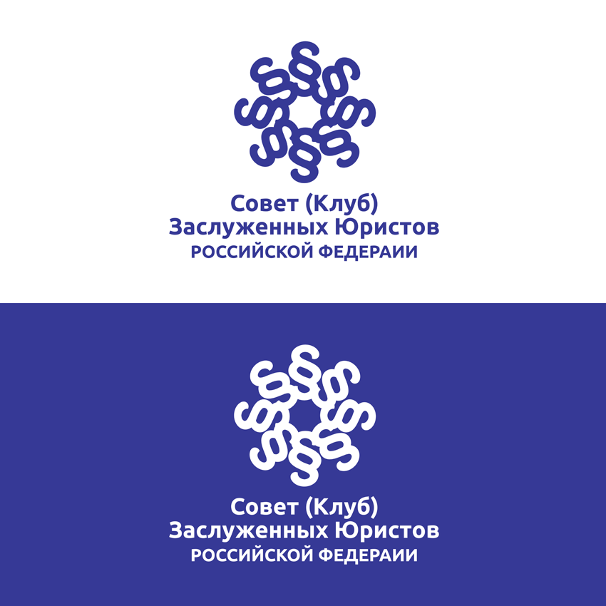 Разработка логотипа Совета (Клуба) заслуженных юристов Российской Федерации фото f_9585e3d7f928626b.png