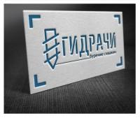 """Логотип для буровой компании """"Гидрачи"""""""