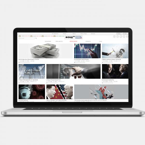 Многостраничный дизайн для новостного сайта