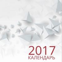 """Календарь для компании """"Омникомм-Сервис"""""""