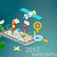 Календарь для компании спутникового мониторинга транспорта