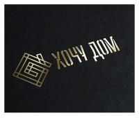 Разработка логотипа для строительной компании Хочу дом