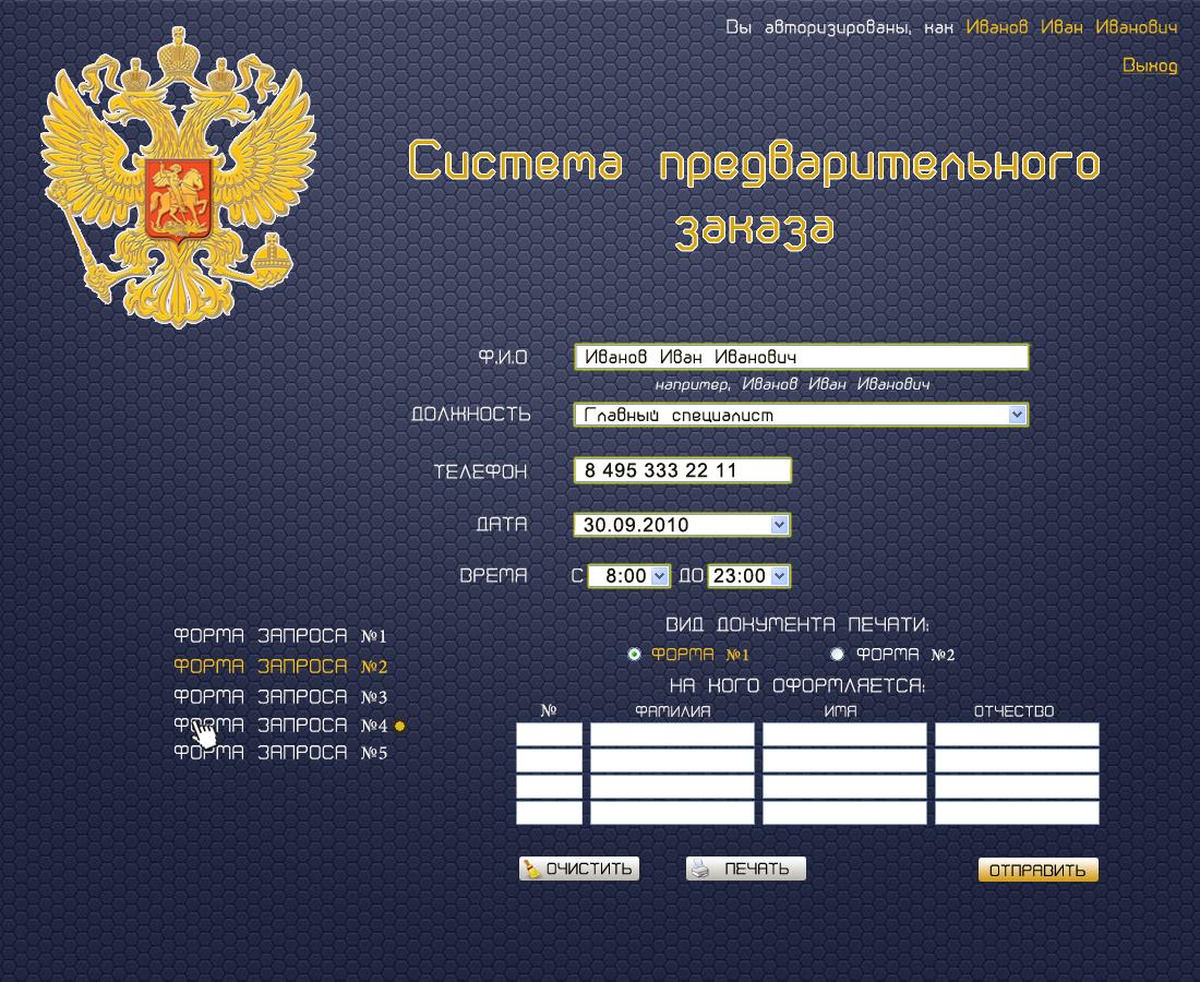 Разработать дизайн веб-страницы фото f_4ca4833e23ef0.jpg