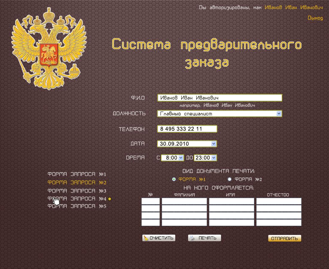 Разработать дизайн веб-страницы фото f_4ca48346db151.jpg