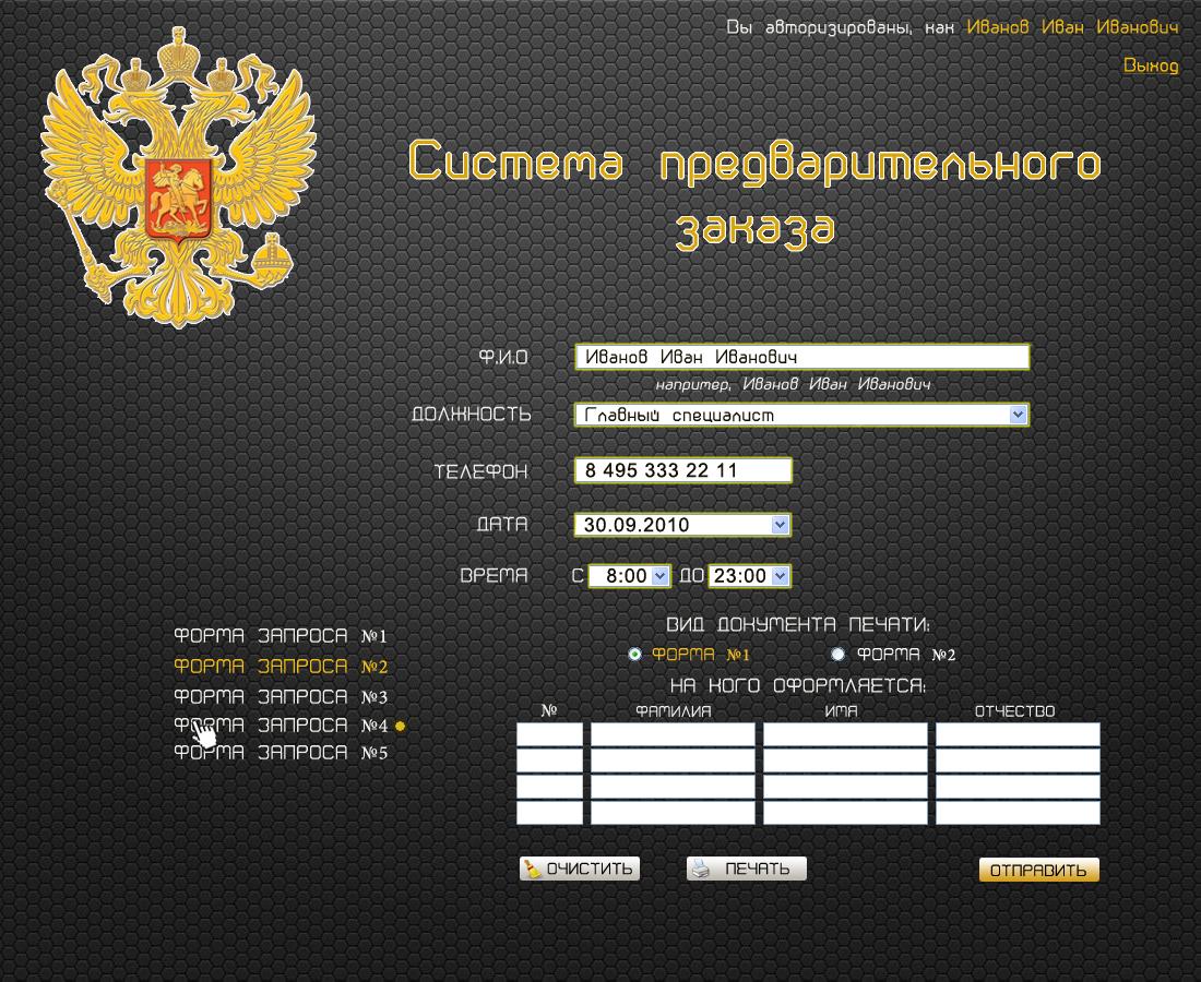Разработать дизайн веб-страницы фото f_4ca4834ba2fb0.jpg