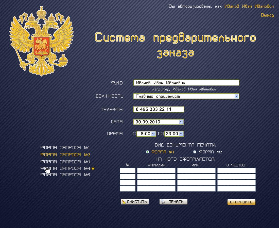 Разработать дизайн веб-страницы фото f_4ca4835cbf1a3.jpg