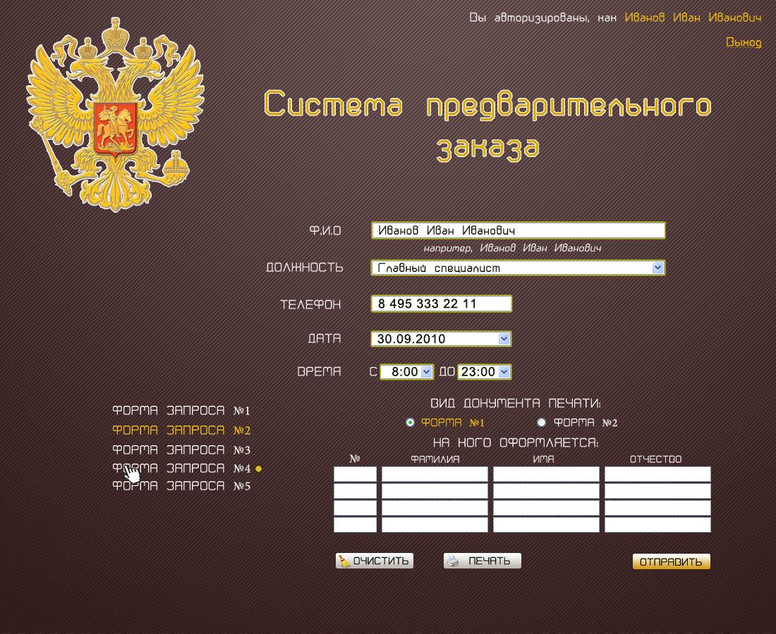 Разработать дизайн веб-страницы фото f_4ca483625ac2a.jpg