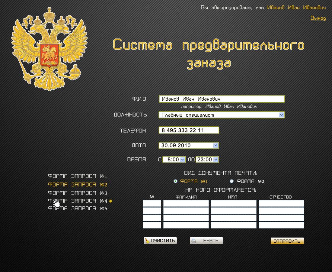 Разработать дизайн веб-страницы фото f_4ca48368ca9cb.jpg