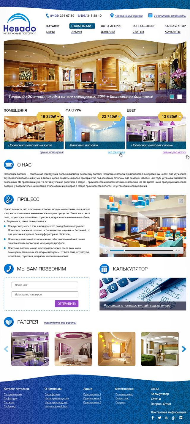 Натяжные потолки Невадо - 1 версия