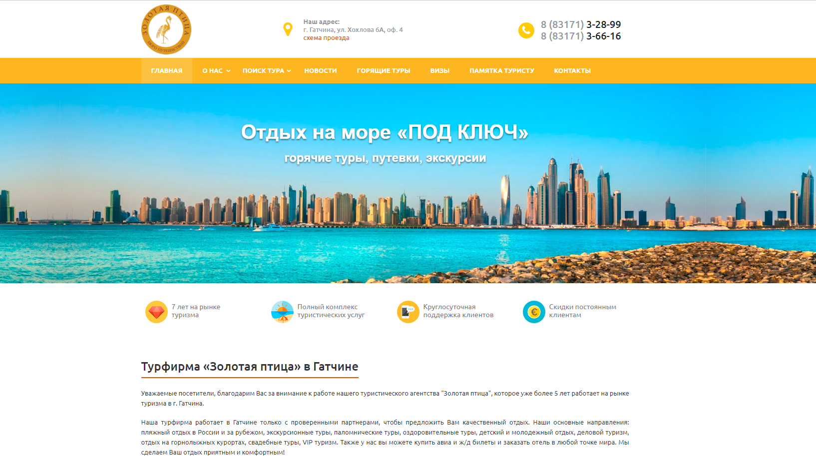 Пример типового сайта за 15.000 руб.