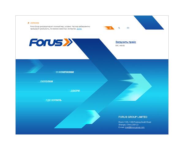 Forus Group