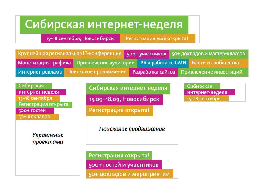 Сибирская интернет-неделя