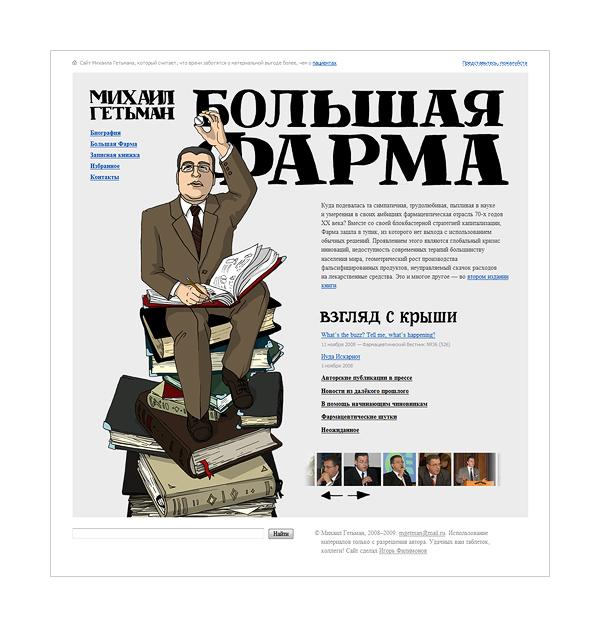 Персональный сайт Михаила Гетьмана