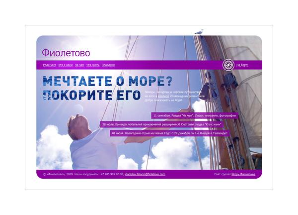 Фиолетово: морские приключения
