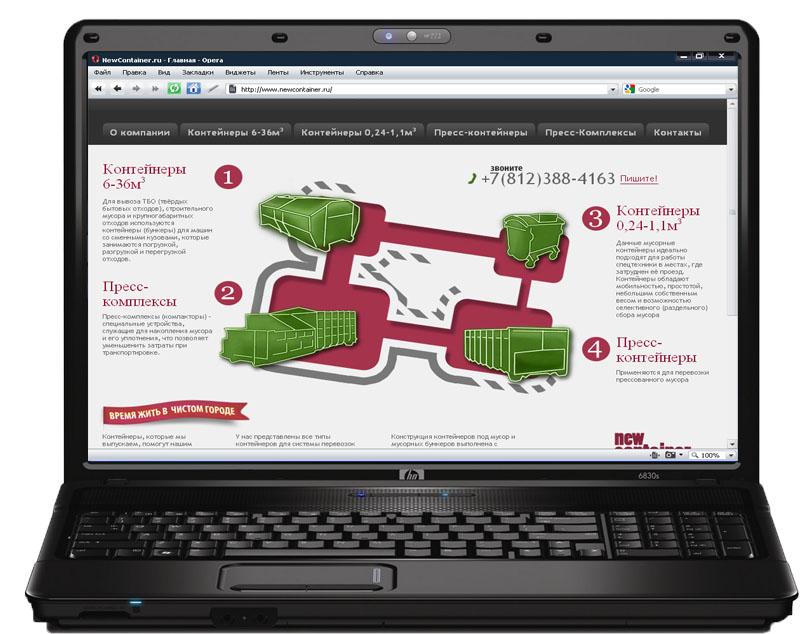 Заполнение сайта www.newcontainer.ru