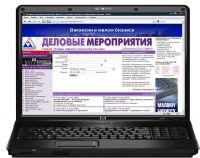 Внесение мероприятий www.businesscom.ru