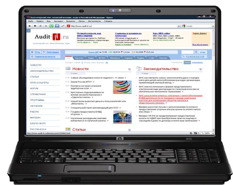 Внесение мероприятий www.audit-it.ru