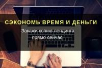 Копирование Landing Page лендингов