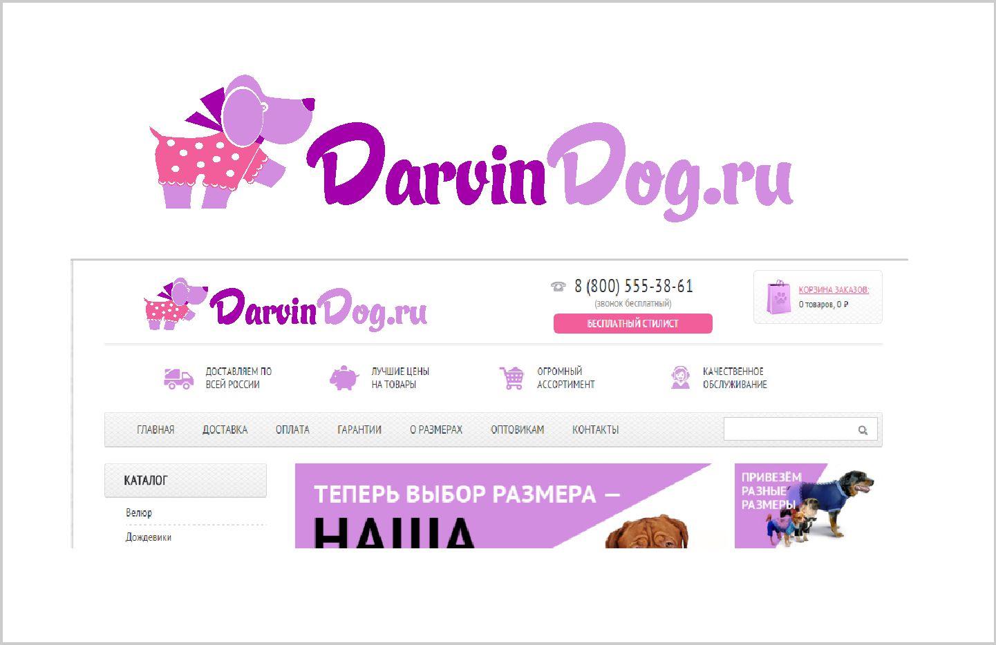 Создать логотип для интернет магазина одежды для собак фото f_005564f470ad385c.jpg