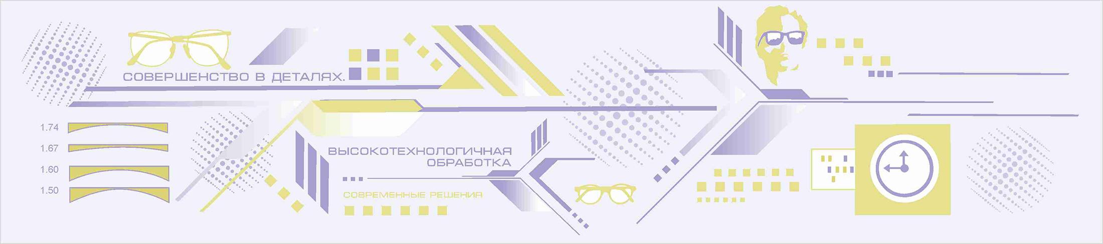 Создание нескольких графических панно для оптической компани фото f_0625900080cb04fe.jpg