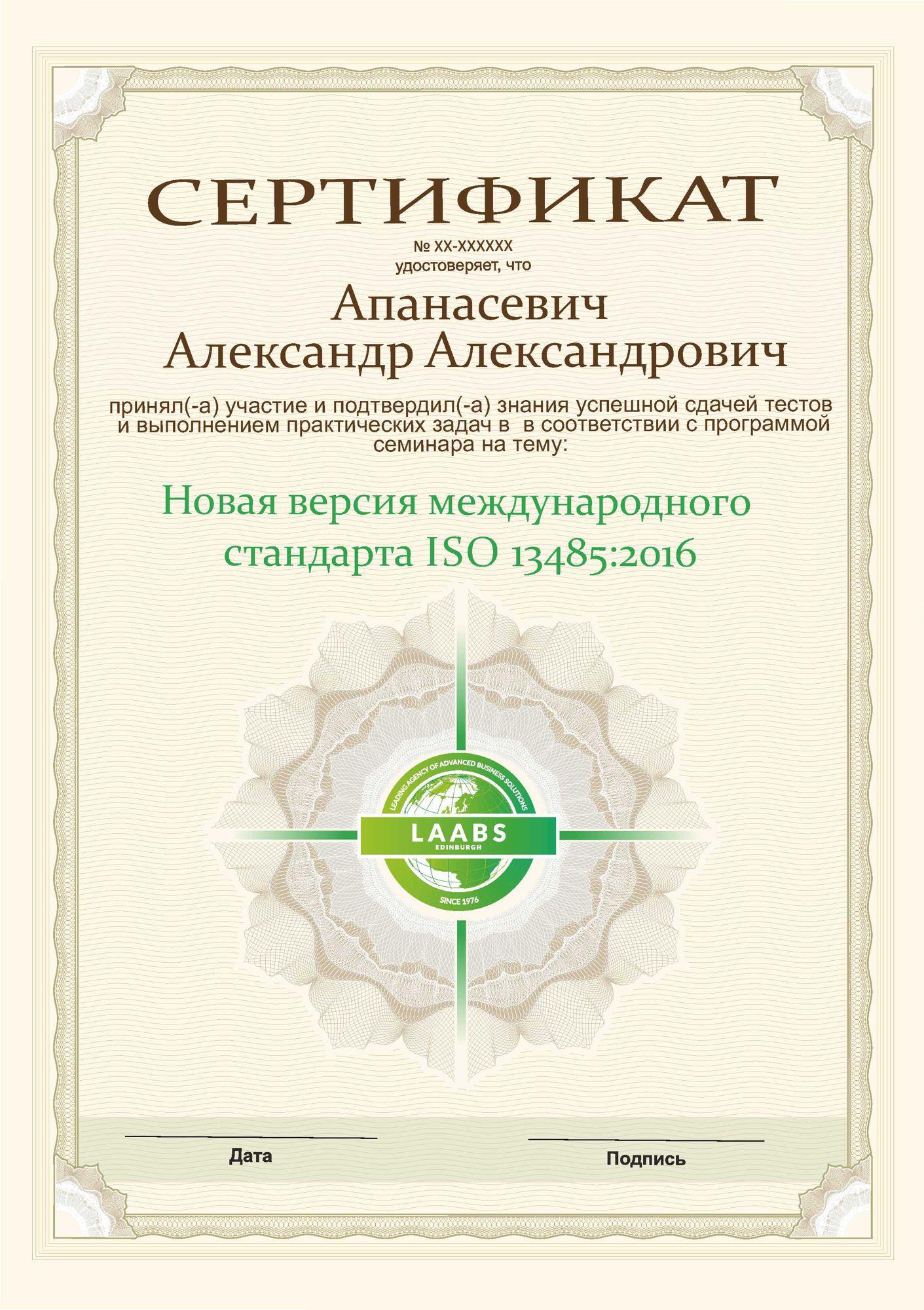 Необходимо разработать дизайн 3 сертификатов фото f_070587b22ef02be0.jpg
