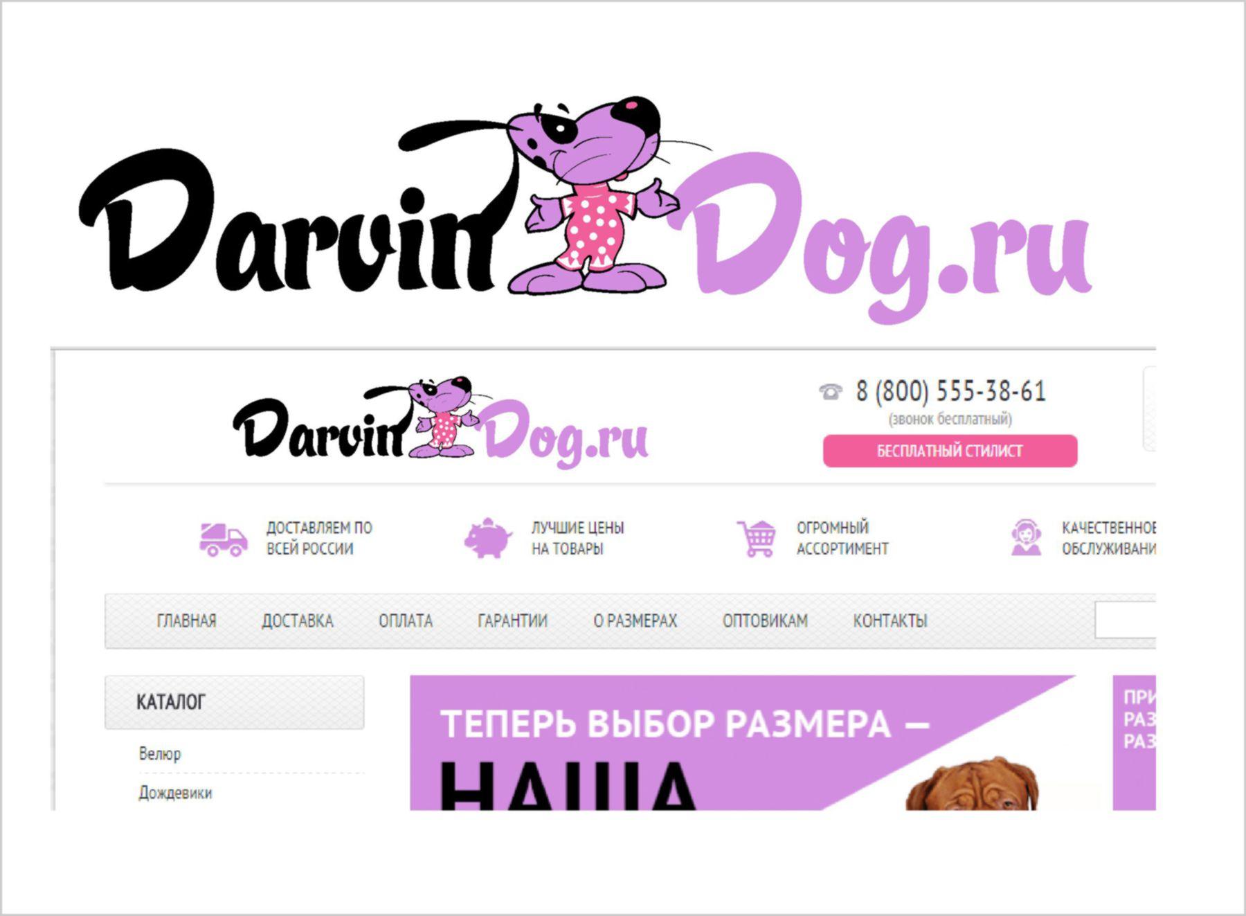 Создать логотип для интернет магазина одежды для собак фото f_138564f54d56508b.jpg