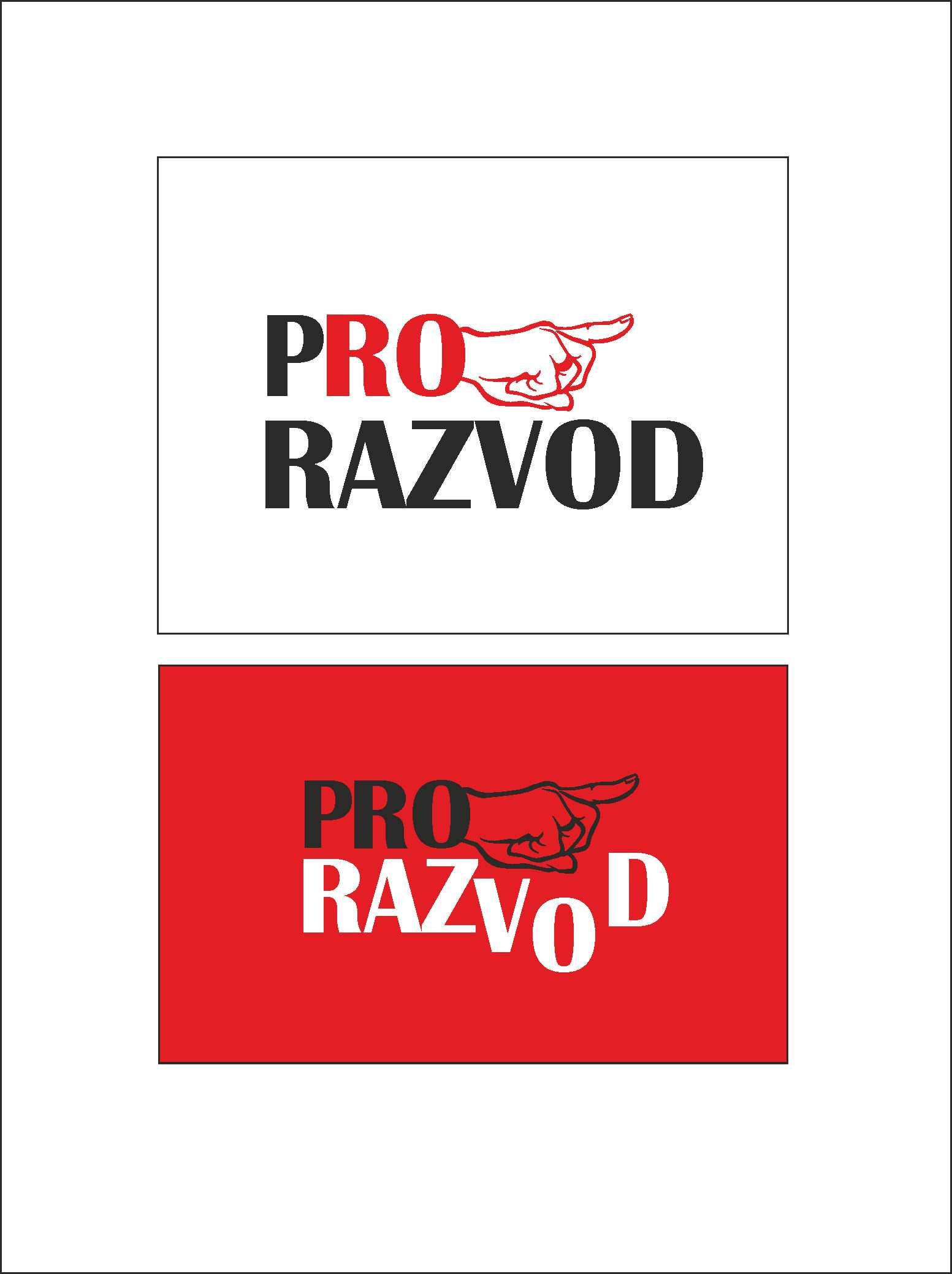 Логотип и фирм стиль для бракоразводного агенства. фото f_1465875f51ad1d23.jpg