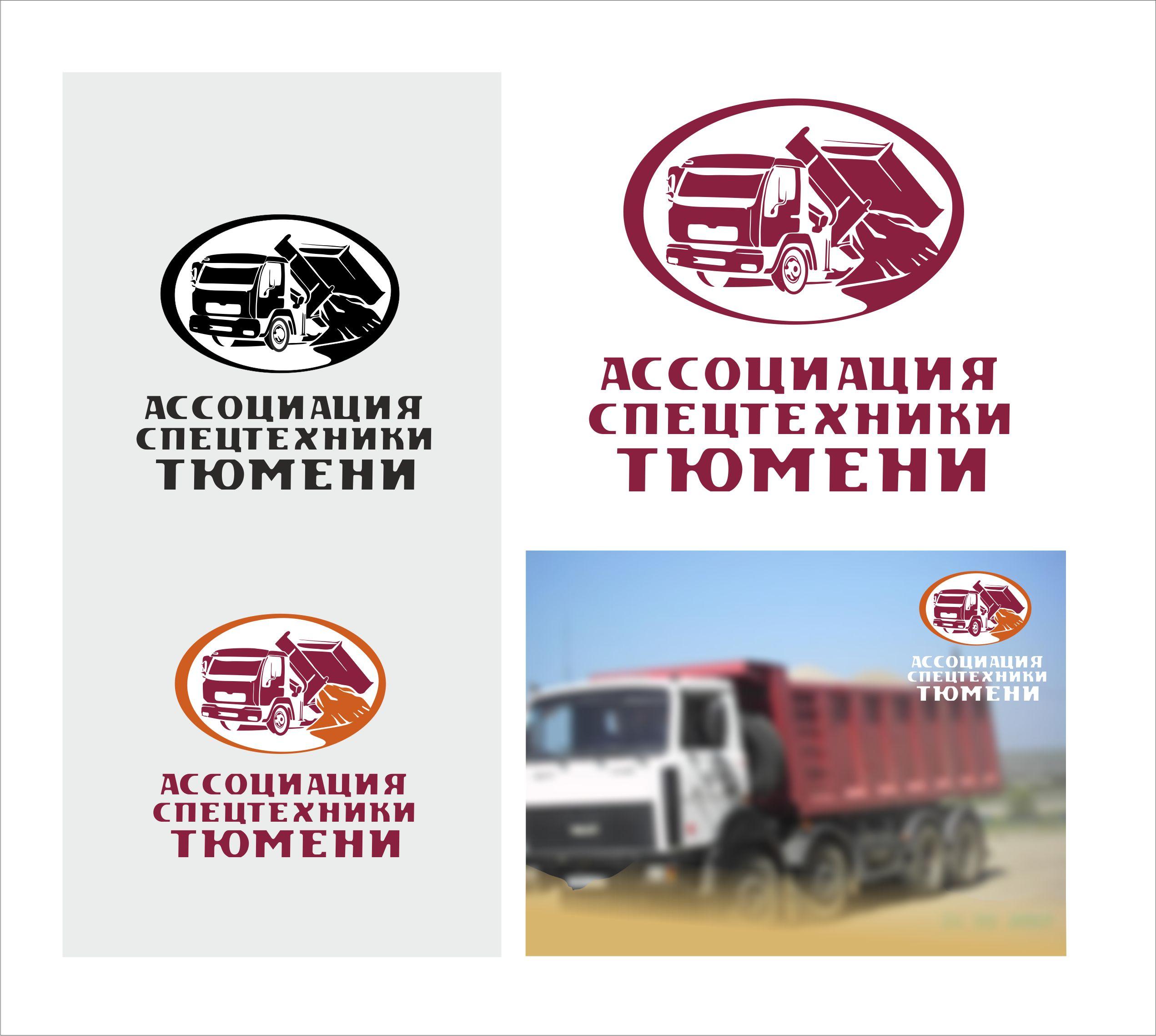 Логотип для Ассоциации спецтехники фото f_216514550751df0c.jpg