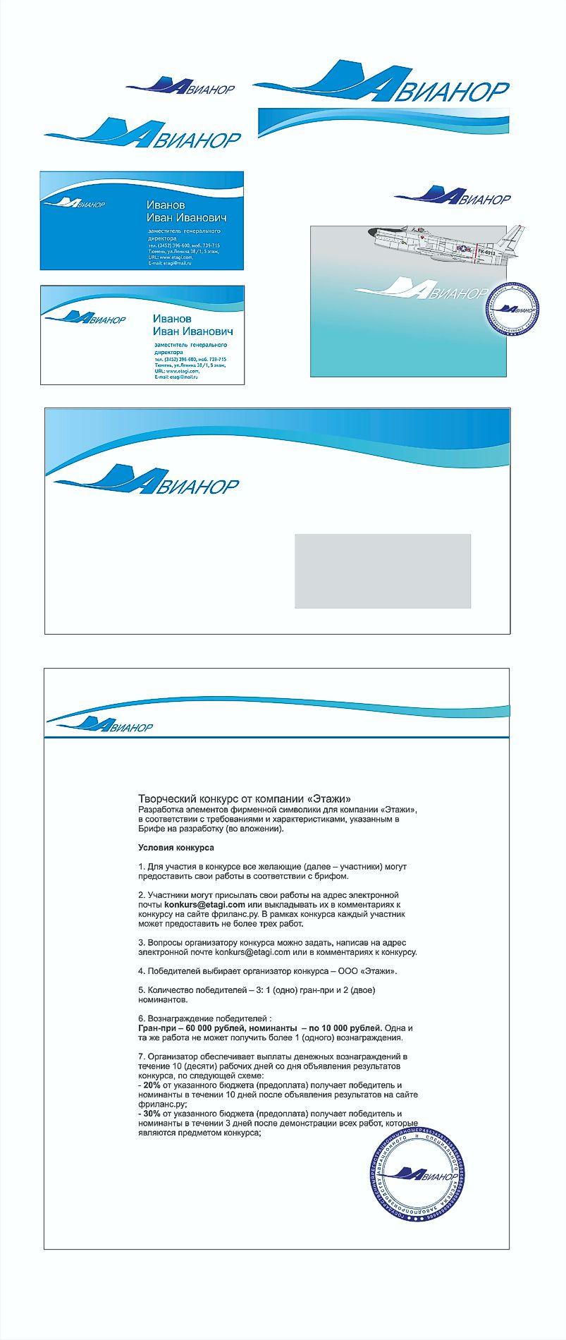 Нужен логотип и фирменный стиль для завода фото f_282528cf8f522ff4.jpg