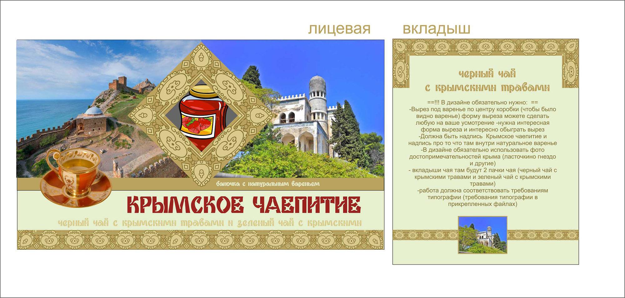 Дизайн подарочной-сувенирной коробки: с чаем и варением фото f_3075a4e6571ade26.jpg