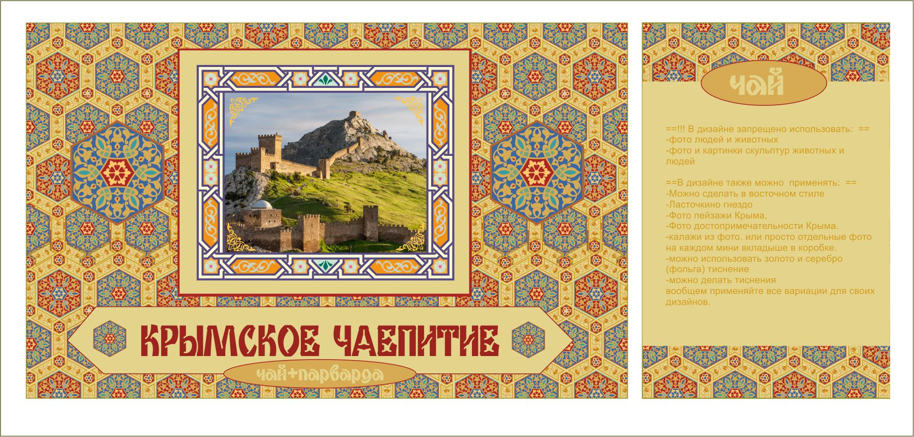Дизайн коробки сувенирной  чай+парварда (подарочный набор) фото f_3575a4df253d494a.jpg