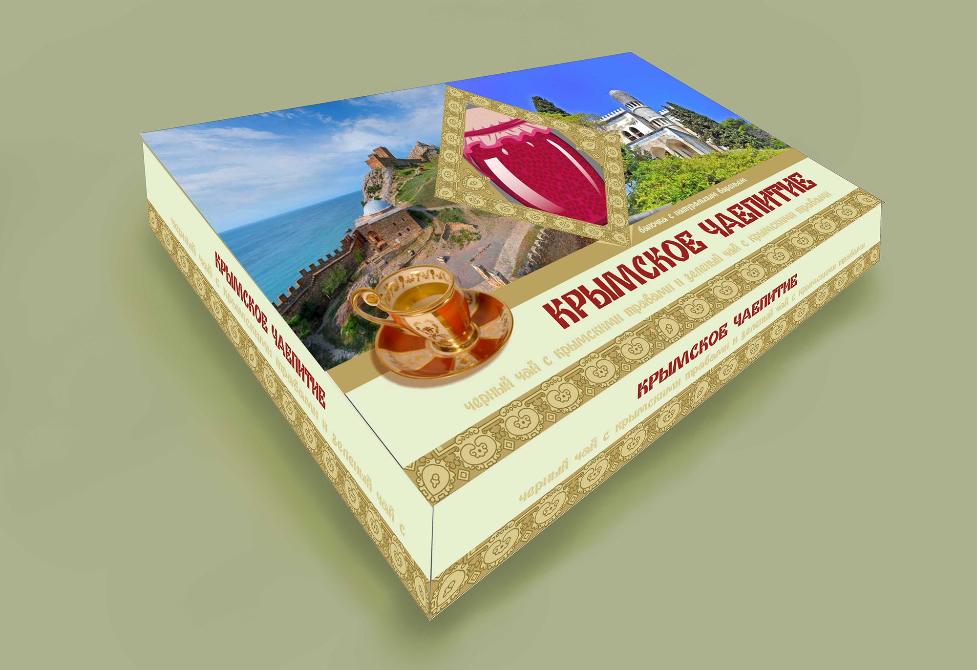 Дизайн подарочной-сувенирной коробки: с чаем и варением фото f_4075a4e8768d7627.jpg