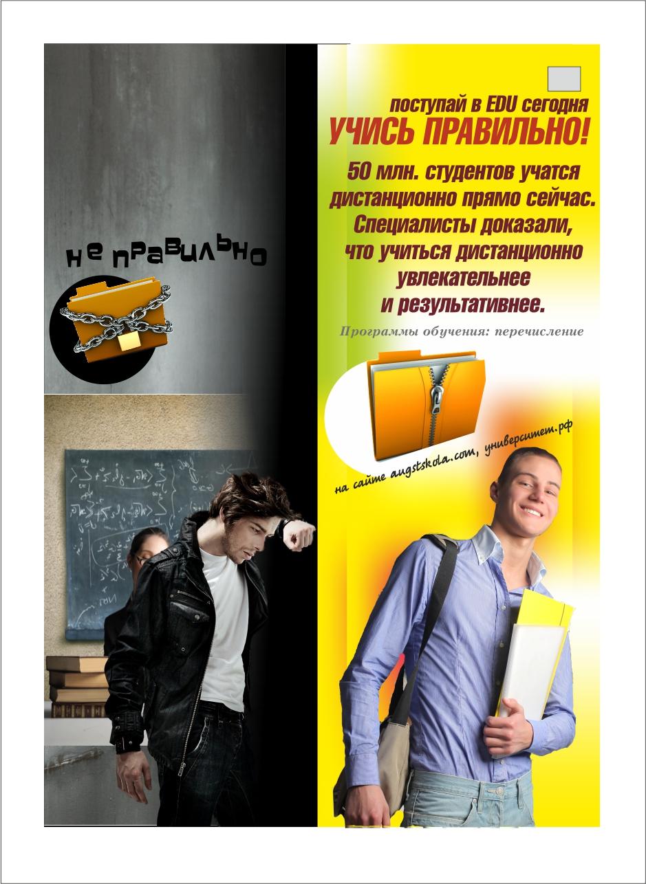 Университету требуется креативный плакат! фото f_47552ea74f3c697a.jpg