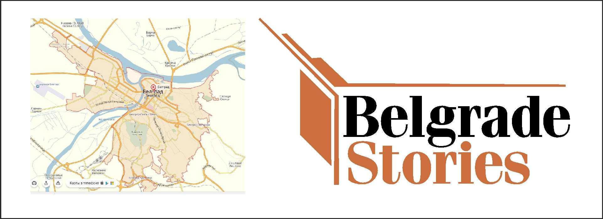 Логотип для агентства городских туров в Белграде фото f_5205892efafa6473.jpg