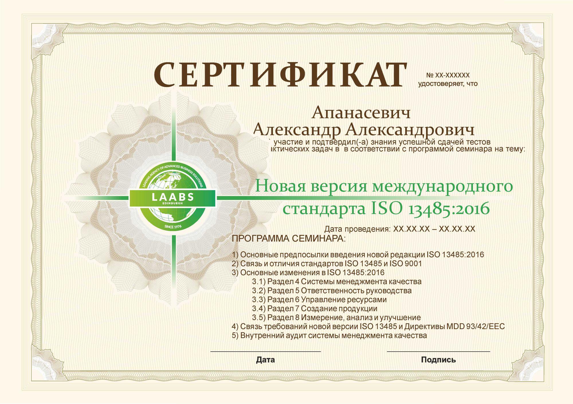 Необходимо разработать дизайн 3 сертификатов фото f_530587b1bc5d2636.jpg