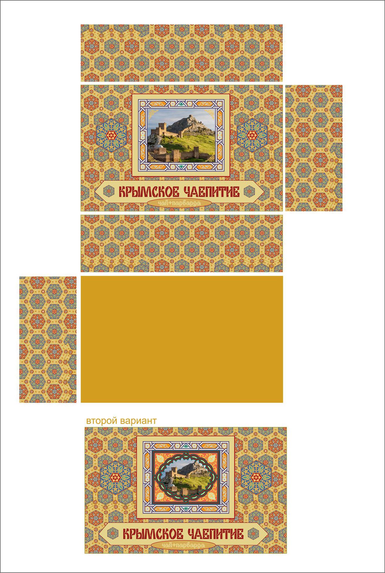 Дизайн коробки сувенирной  чай+парварда (подарочный набор) фото f_5525a4def8018238.jpg