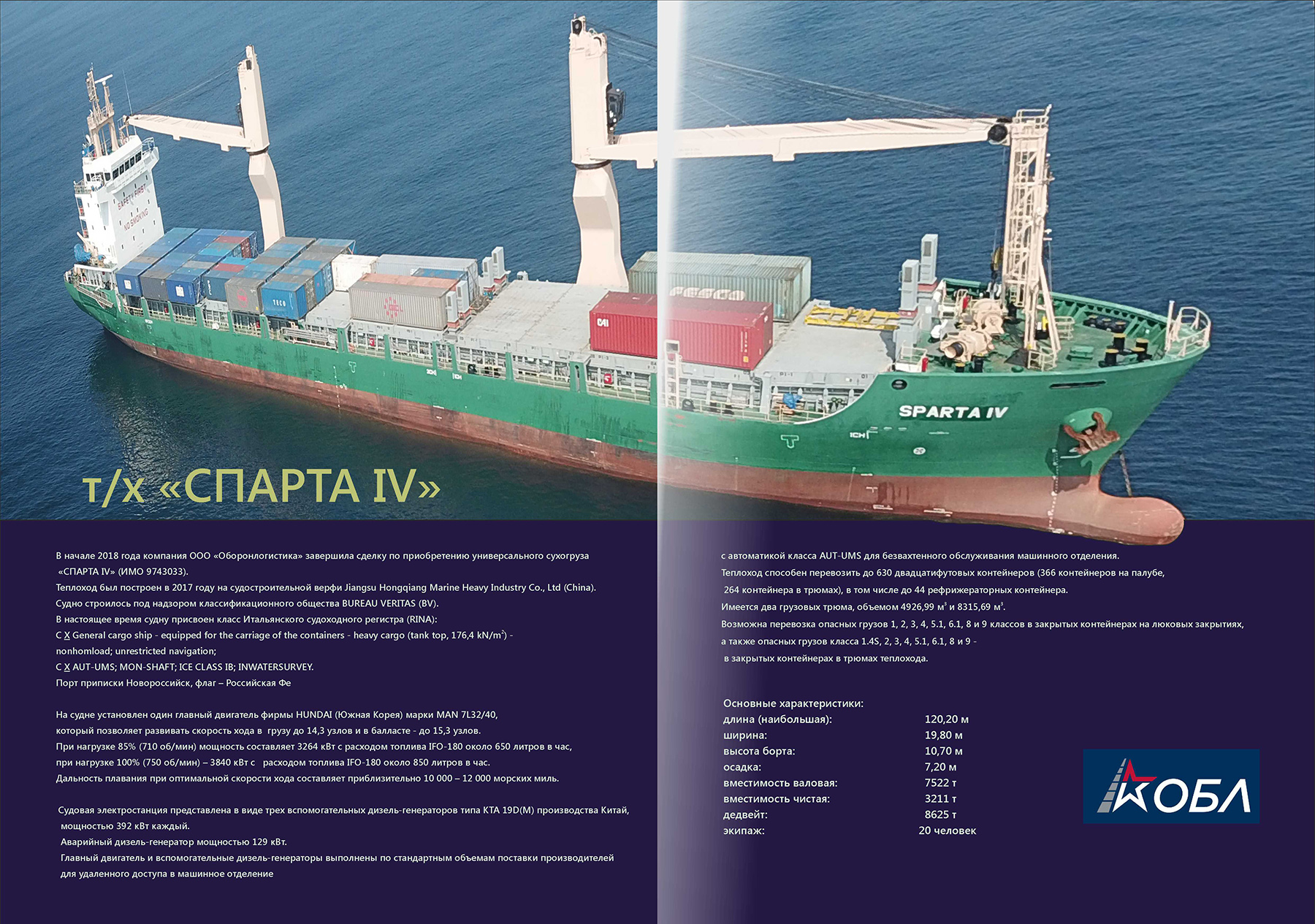 Инфографика для журнала о новом корабле компании фото f_5615b69ebf19b1c7.jpg