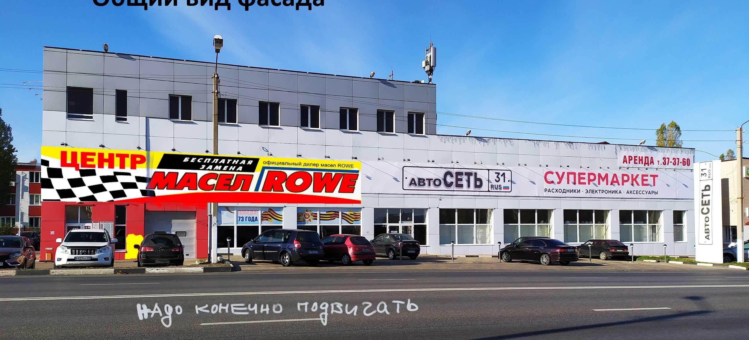 Оформление фасада автосервиса фото f_5615e413f6fb0974.jpg