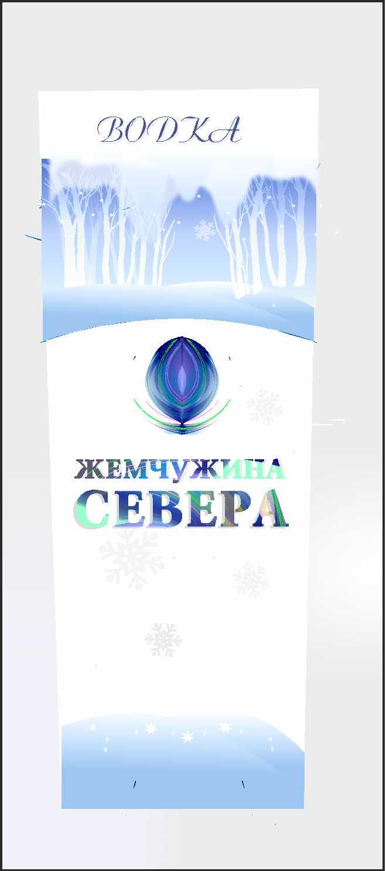 Требуется разработка этикетки для водки ТМ Жемчужина Севера фото f_60959e743ffcd249.jpg