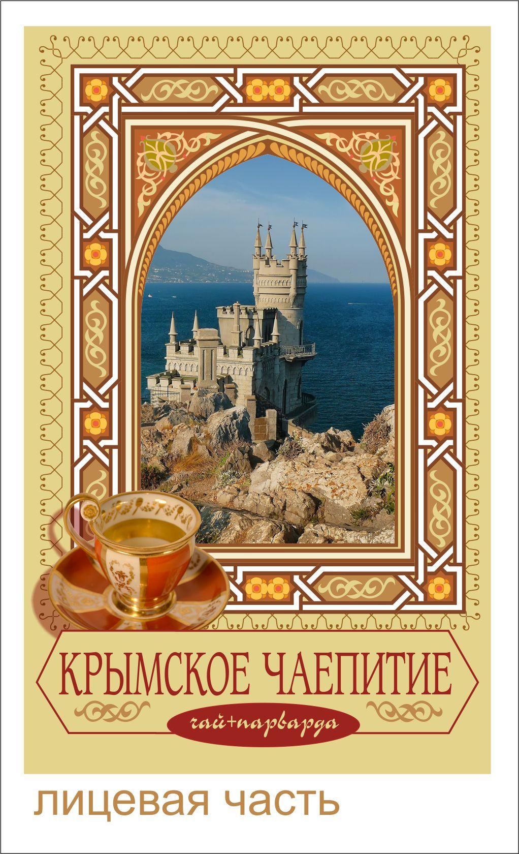 Дизайн коробки сувенирной  чай+парварда (подарочный набор) фото f_6365a4e1144dd6e6.jpg