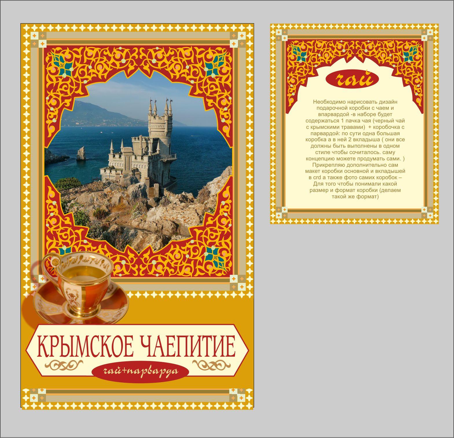 Дизайн коробки сувенирной  чай+парварда (подарочный набор) фото f_6645a4e16ac66045.jpg