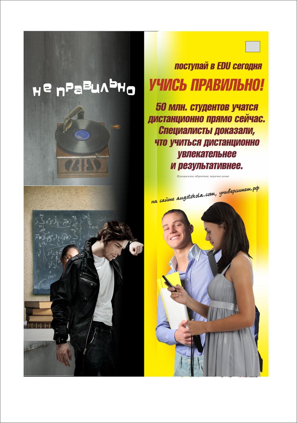 Университету требуется креативный плакат! фото f_67052ea80a890307.jpg