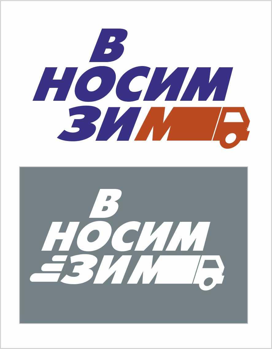 Логотип компании по перевозкам НосимВозим фото f_6925cf8117972a24.jpg