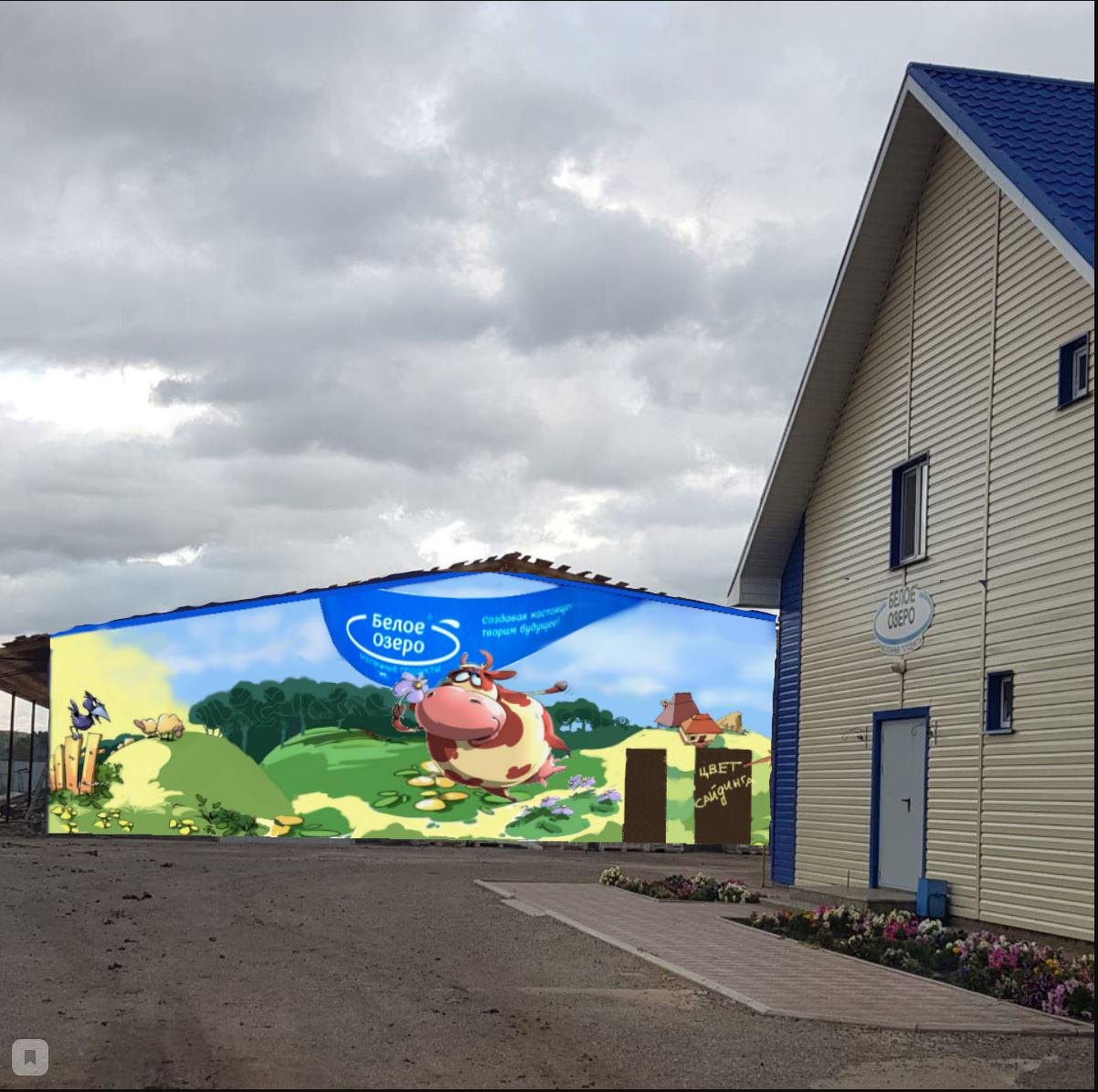 Дизайн граффити на фасад сырзавода фото f_7325d72c606d4f93.jpg