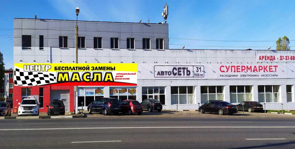 Оформление фасада автосервиса фото f_7325e419f6e130f6.jpg