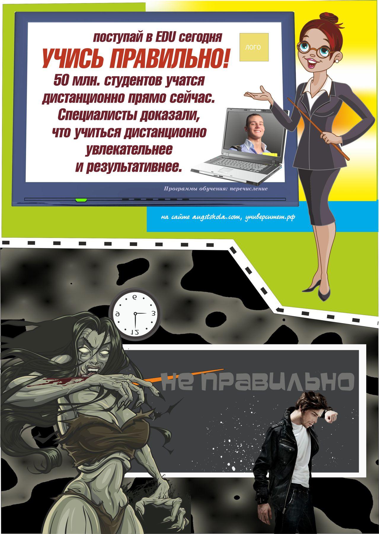 Университету требуется креативный плакат! фото f_75652ee40e5080bf.jpg
