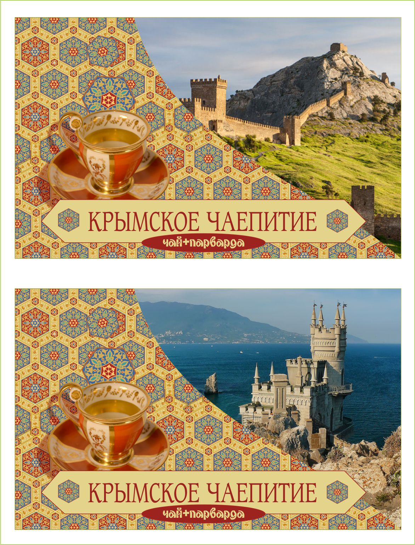 Дизайн коробки сувенирной  чай+парварда (подарочный набор) фото f_7775a4e0d56524f0.jpg