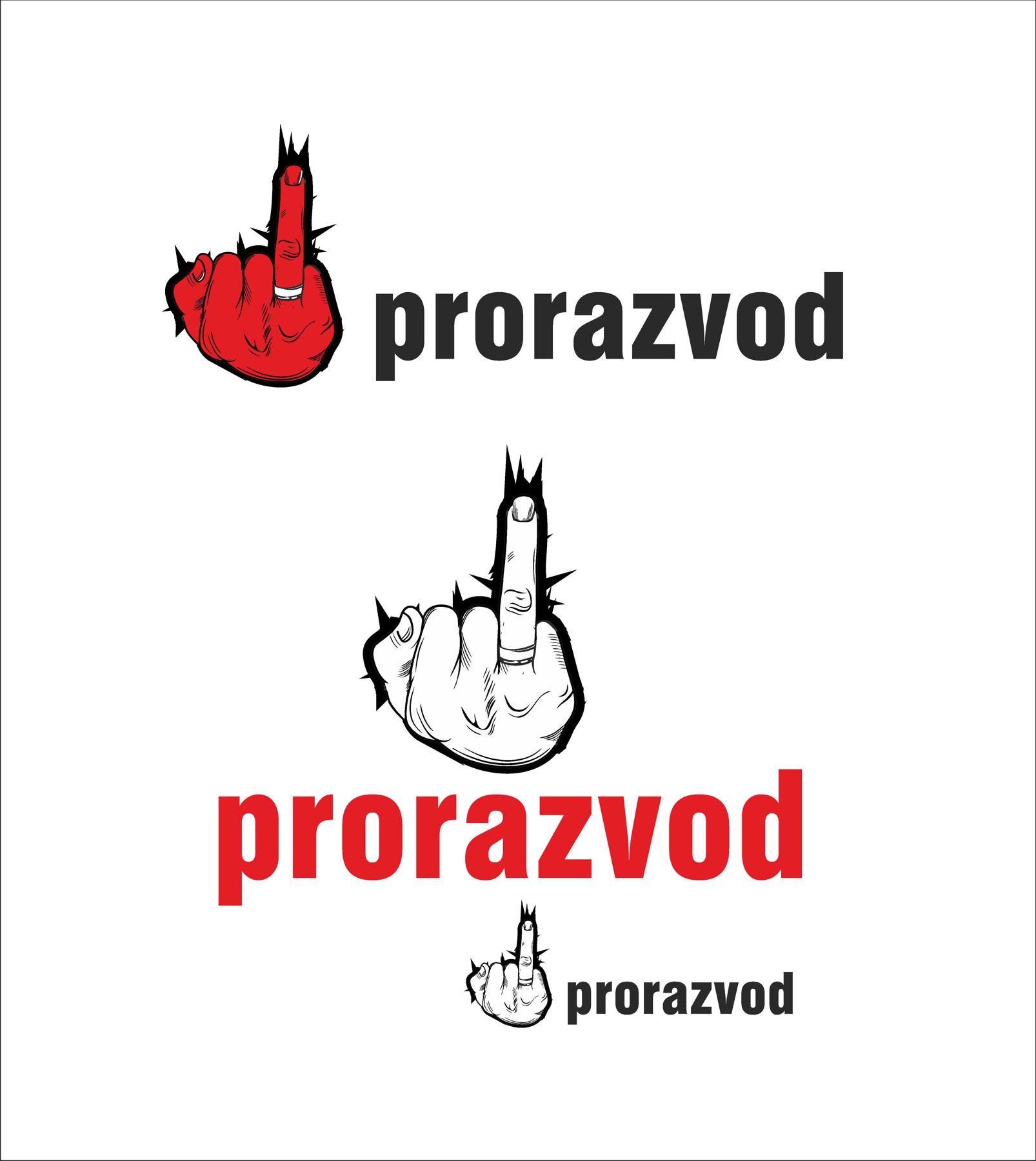 Логотип и фирм стиль для бракоразводного агенства. фото f_833587915516baf2.jpg