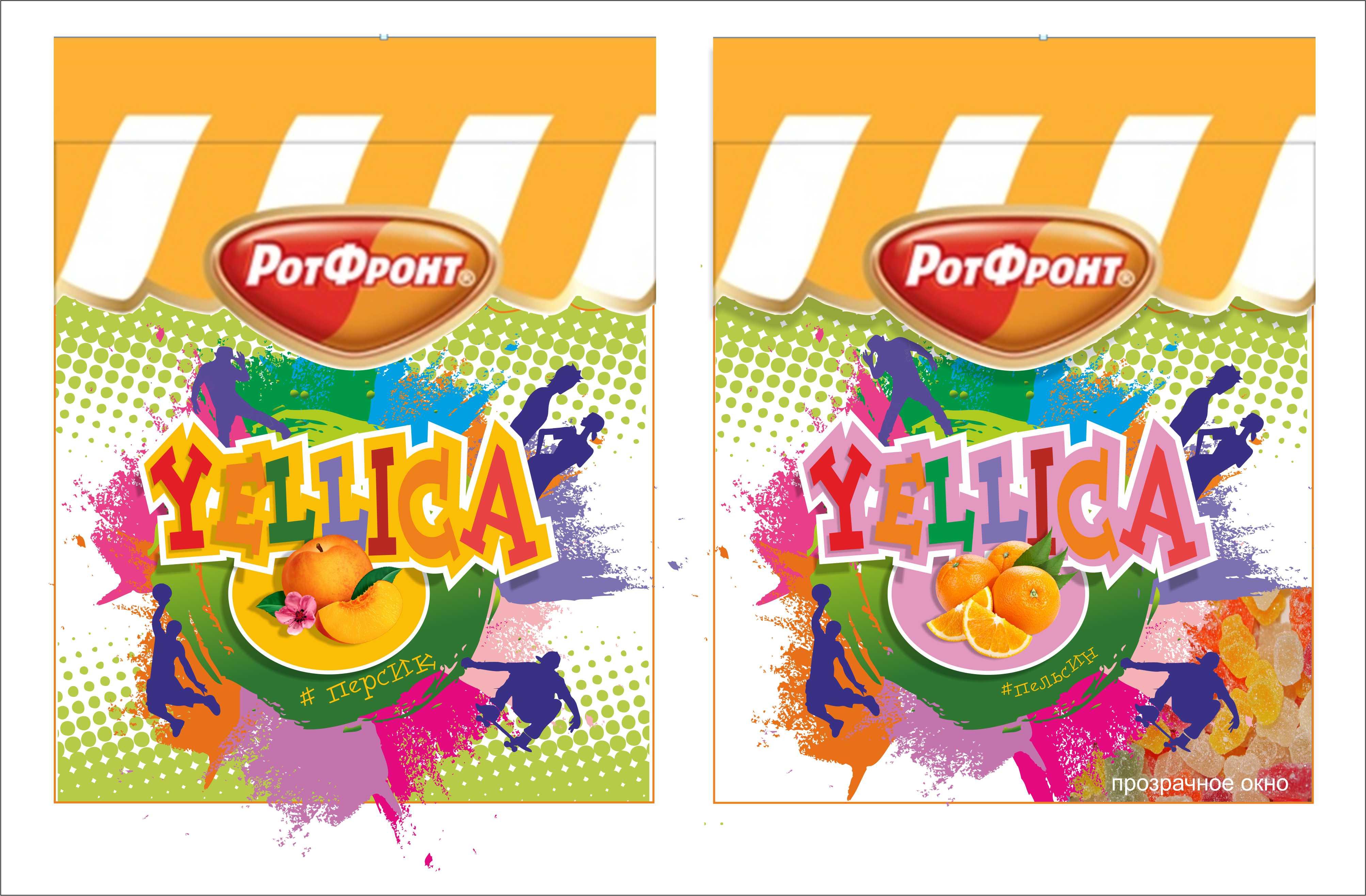 Разработка дизайна упаковки для желейных конфет от Рот Фронт фото f_8535a59d0f3d1acb.jpg